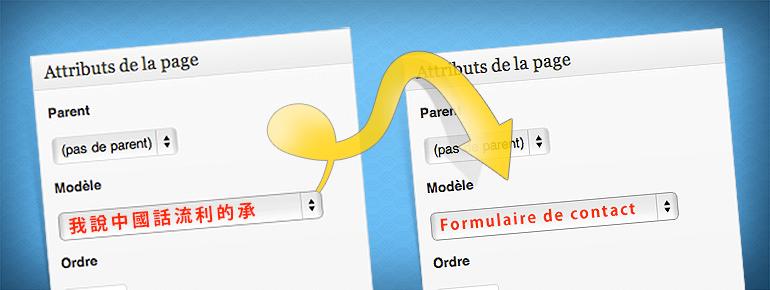 Traduire les noms de template (modèle de page) dans WordPress